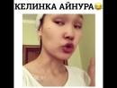 Келинка Айнура 😂