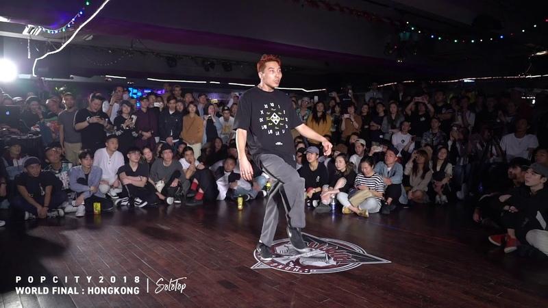 GUCCHON vs SOUL BIN POPPING BEST4 PopCity World Final HK 2018