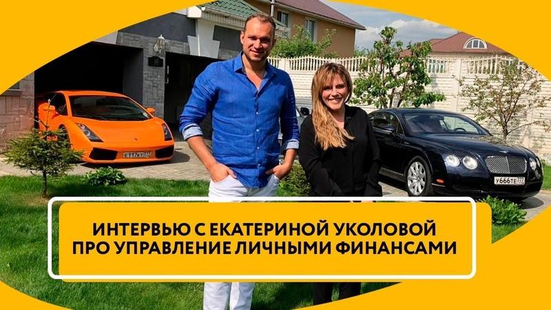 Как управлять личными финансами Интервью с Екатериной Уколовой