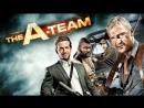 Команда «А» 60 fps [Боевик, триллер, комедия, приключения,2010, BDRip 720p] Расширенная версия LIVE