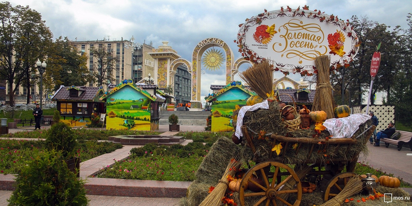 Фестиваль Золотая осень 2018 в Москве: программа и расписание, площадки, официальный сайт