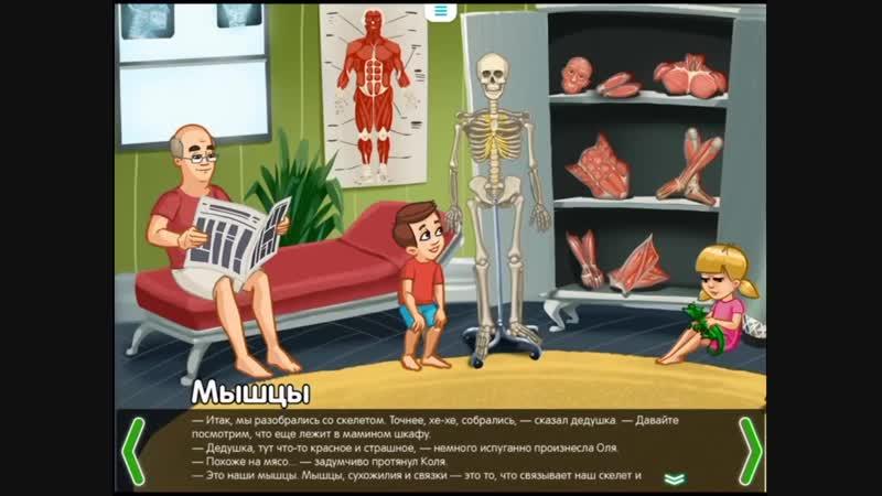Строение тела Развивающий мультфильм для детей Все серии подряд