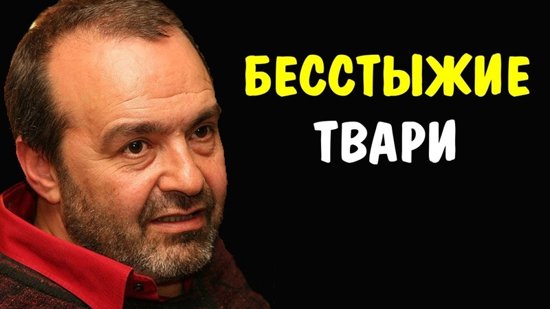 БЕССТЫЖИЕ твари Виктор Шендерович