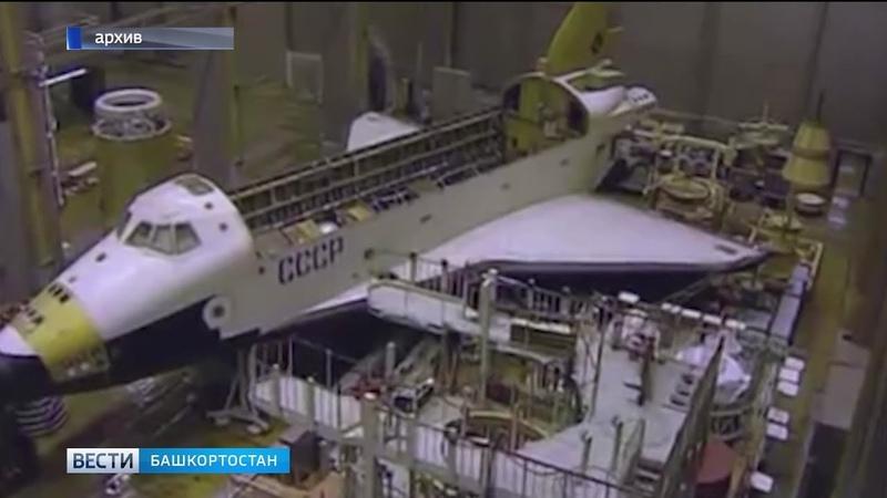 «Энергия»-«Буран»: в создании первого космического корабля участвовали башкирские инженеры