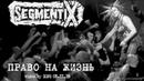 Segmentix — Право На Жизнь (live@MOD 05.11.18 Punk Generator Fest) [6]