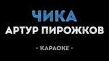 Артур Пирожков - Чика (Караоке)