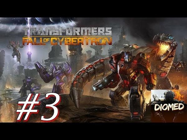 Глава 3 МЕТРОПЛЕКС ▶ Прохождение Трансформеры Падение Кибертрона