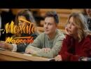 Премьера! Мохито feat Марсель - Делать тебя счастливым тизер ft. и