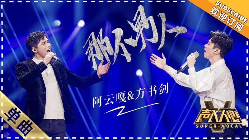 阿云嘎 方书剑《那个男人》:2个为舞台而生的男人! 单曲纯享《声入人心》 Super Vocal 歌手官方音乐频道