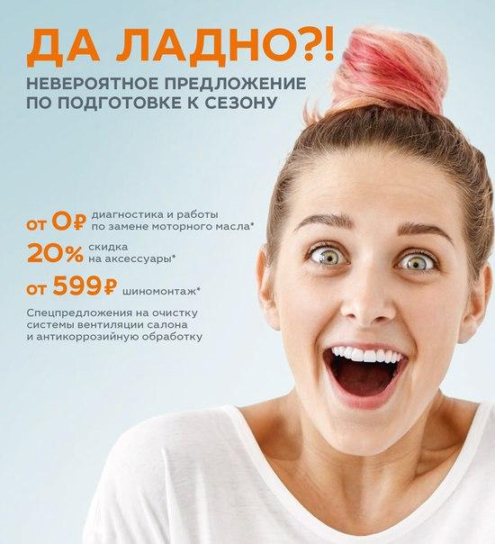 Весенние акции в сервисном центре АВТОЛИГА!