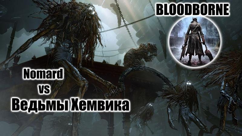 Bloodborne Ведьмы Хемвика