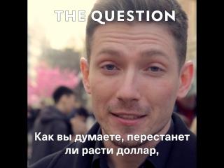 Насущные вопросы: Что будет с рублем?
