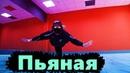 ТАНЕЦ | IVAN VALEEV feat. Andery Toronto - Пьяная (Ты моя пьяная, пьяная боль)