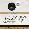 Свадебная выставка  «Ural Wed Expo19»