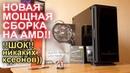 Как собрать компьютер Сборка игрового ПК с нуля AMD POWER