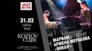 Мариам Мерабова и проект Армена Мерабова «MIRAIF» - Концерт в Kozlov Club [31.03.2018]