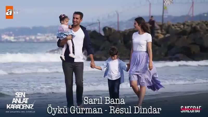 Sarıl Bana - Öykü Gürman 26 серия
