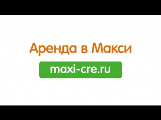 Арендатор Макси Наталья Кудряшова