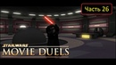 Star Wars Movie Duels Remastered - Часть 26 - Masters of the Force / Палпатин