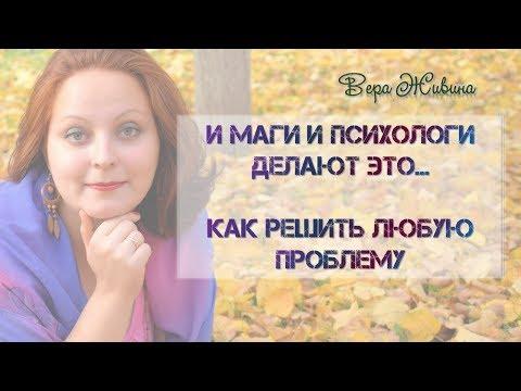 И маги, и психологи делают это.. Как решить любую проблему? Самоанализ. Любовная зависимость.
