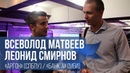 Всеволод Матвеев, Леонид Смирнов - Аргон (СПбПУ)/ Банк'а (МБИ)
