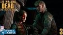 The Walking Dead The Final SeasonEp.1 - Хватит убегать! Страшная тайна школы Эриксон! 3