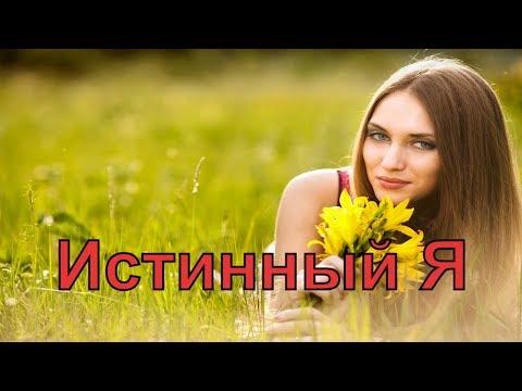 Истинная Я | Алена Дмитриева