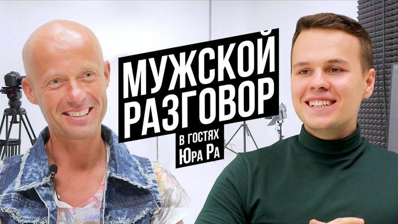 Юра Ра   МУЖСКОЙ РАЗГОВОР   Выпуск 2