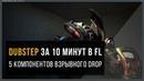 5 главных компонентов взрывного Dubstep дропа Дабстеп за 10 минут в FL Studio
