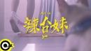 頑童MJ116【辣台妹 HOT CHICK】Official Music Video