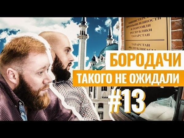КАК ВЕСТИ БИЗНЕС В РОССИИ Брак на производстве Зачем Бородачей вызвали в Министерство Выпуск 13