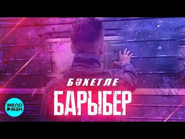 Бахетле - Барыбер (башкирская версия)