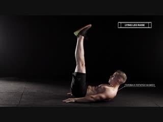 Lying leg raise - Подъем прямых ног лежа на пояснице