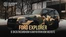 Ford Explorer в эксклюзивном камуфляжном Молоте