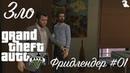 Прохождение Grand Theft Auto V (GTA 5) — Побочная миссия от доктора Фридлендера 01 Зло (Evil)