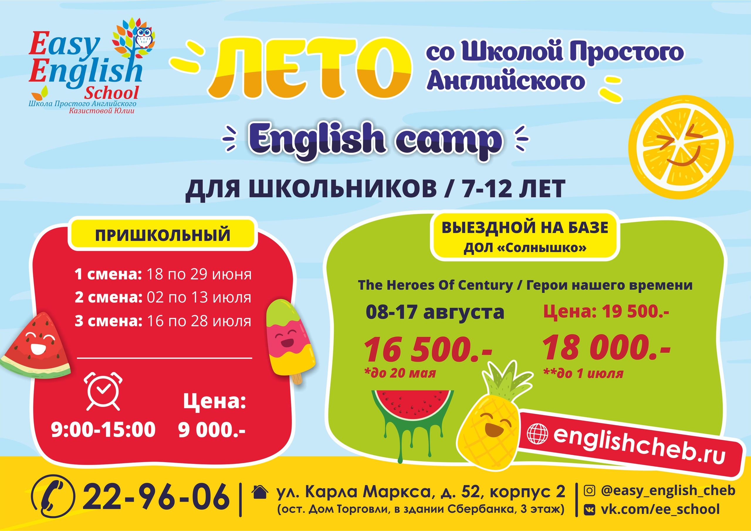 Языковой лагерь для школьников
