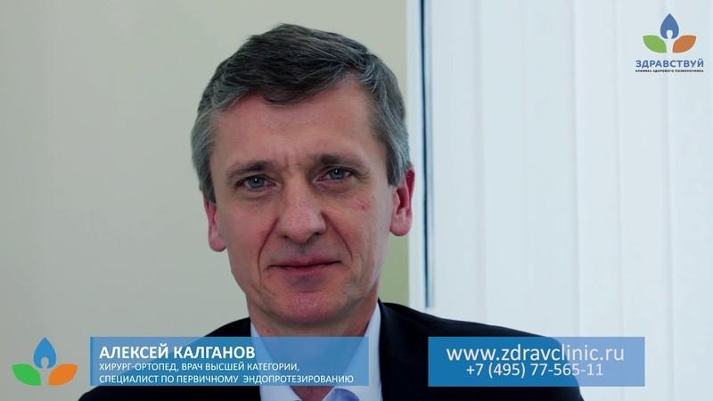 Хирург-ортопед, врач высшей категории Алексей Калганов о клиниках Здравствуй!