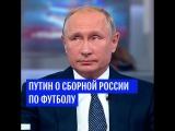 Путин о сборной России по футболу