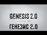 Генезис 2.0 русский трейлер мамонты пост-рок
