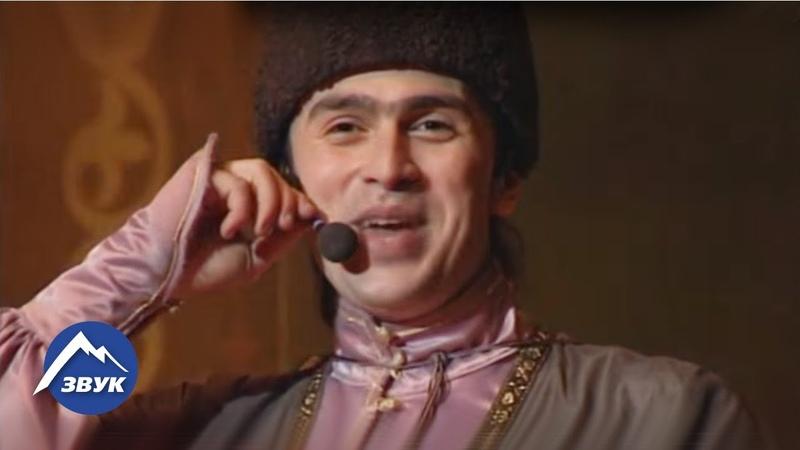 Азамат Цавкилов - Гушы1э уэрэд | Концертный номер 2013