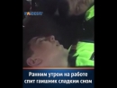 мужчина подошел к патрульному автомобилю, на разложенных передних креслах которого крепко спали инспекторы