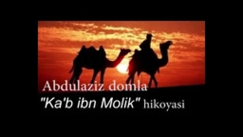 Abdulaziz domla - Ka'b ibn Molik 2-qism...Абдулазиз домла- Каъб ибн Молик 2-қисм_144p.3gp