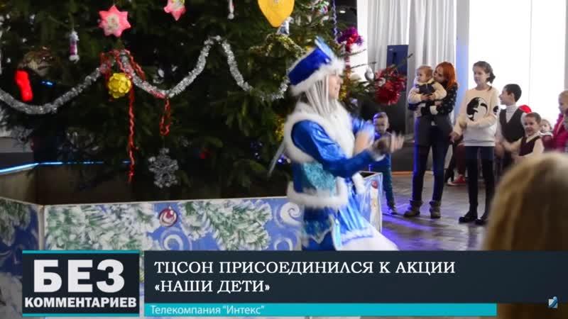 Без комментариев 31 12 18 ТЦСОН присоединился к акции Наши дети