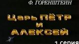 Царь Пётр и Алексей. Спектакль по пьесе Ф.Горенштейна. 1 серия (1999)