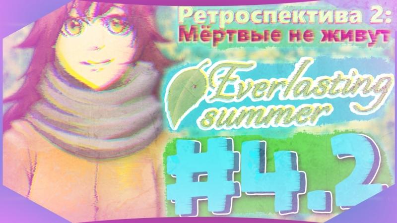 Ретроспектива 2 Мёртвые не живут 4 2 ▬ ВОТ ТЕ НЕМНОГО РОМАНТИКИ Бесконечное лето Everlasting Summer