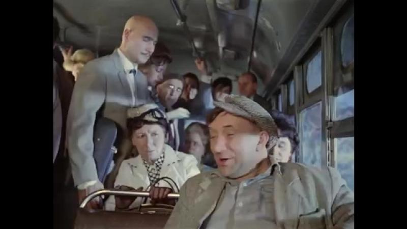 Из к_ф Операция Ы и другие приключения Шурика (эпизод в автобусе,1965 г.).mp4