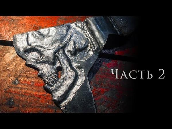 Изготовление уникального топора - Часть 2 - работа с барельефом черепа