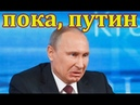 Предсказание: Путин уйдёт в 2018. Его сменит Царь.