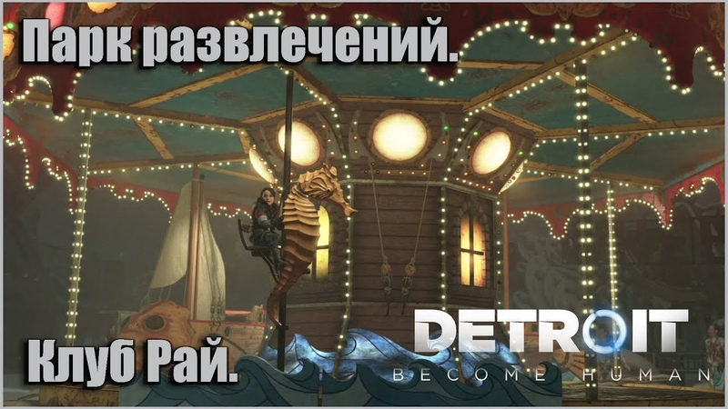 Клуб Рай. Пьяный Хэнк и парк аттракционов. Detroit Become Human 6