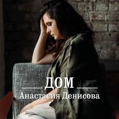 Настя Денисова